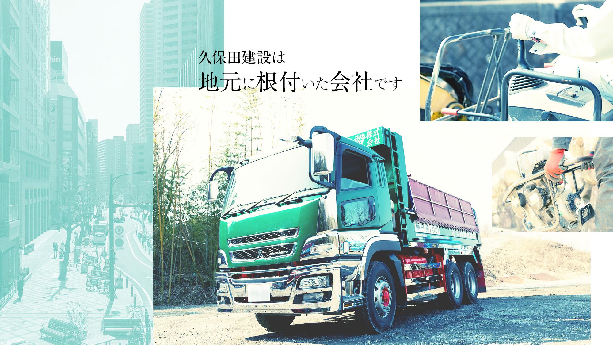 久保田建設は 地元に根付いた会社です
